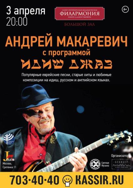 Афиша концертов в Санкт-Петербурге 2017